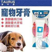 【 zoo寵物商城 】TAURUS》金牛座寵物牙膏 雞肉口味-(38g)-犬貓用清除牙垢