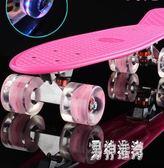 滑板車 四輪兒童青少年初學者男孩女生夜光劃板寶寶劃劃車  QX6231 『男神港灣』