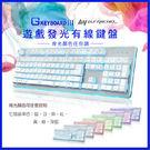 B.Friend GK3 USB 發光有線遊戲鍵盤 白 公司貨