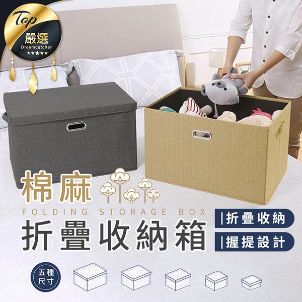 現貨!棉麻摺疊收納箱-L款 折疊收納箱 收納置物箱 整理箱 儲物箱 居家收納 換季收納 #捕夢網