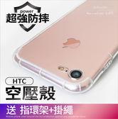 當日出貨 HTC Desire 10 Lifestyle Pro evo 超防摔 空壓殼 手機殼 保護殼 軟殼 透明殼