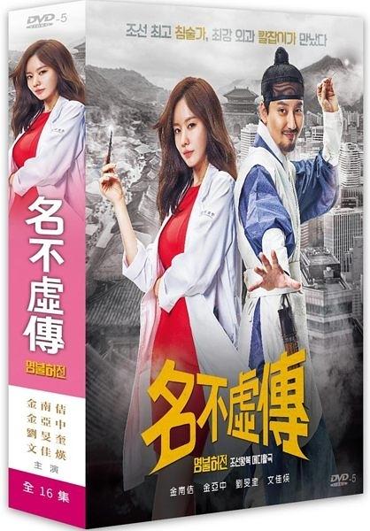 名不虛傳 DVD 韓劇 全16集 免運 (購潮8)