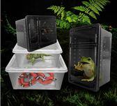 ❤️SG363❤️飼養盒 爬寵爬蟲蛇蟒蜘蛛守宮蜥蜴蝎子蜈蚣角蛙壁虎甲蟲昆蟲飼養盒