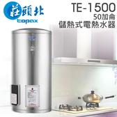 【有燈氏】莊頭北 儲熱式 50加侖 電熱水器 直立式 不鏽鋼 220V 6kW【TE-1500】