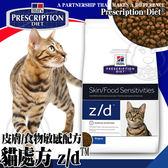 【培菓平價寵物網】美國Hills希爾思》貓處方z/d皮膚及食物敏感配方-4磅1.81kg/包