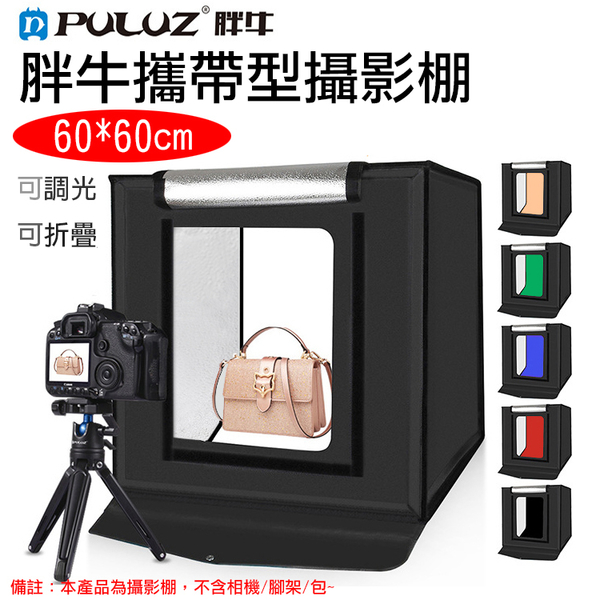 攝彩@胖牛攜帶型攝影棚-60公分 PULUZ LED攝影棚 折疊式柔光箱 攝影燈箱 拍攝柔光箱