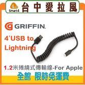 【愛拉風X Apple認證嚴選】Griffin充電線 傳輸線 APPLE認證 支援iOS8 iPhone6 plus