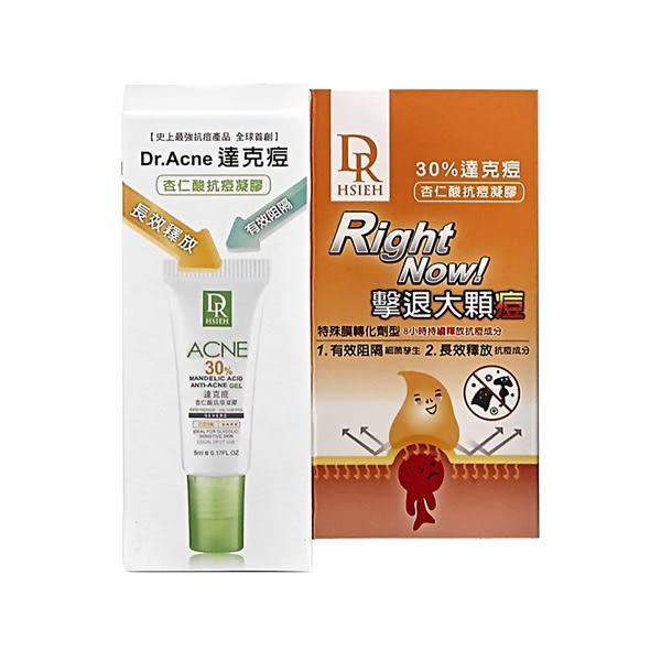 Dr.Hsieh 達克痘30% (5ml)【小三美日】