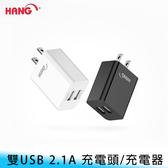 【妃航】HANG C14 2.1A/10.5W 雙USB/雙孔 輸出快速/快充 手機/平板 充電頭/充電器