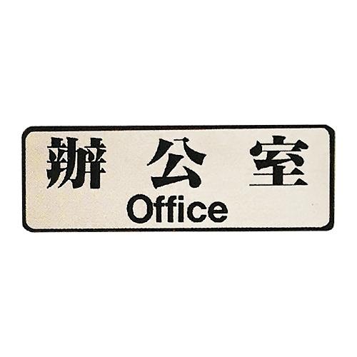 EK-521 辦公室 橫式 9x25cm 銀色鋁箔標示牌/指標/標語 附背膠可貼