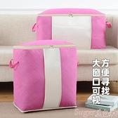 收納包收納袋子整理袋衣服棉被搬家行李打包超大衣物防潮儲物裝被子袋子 suger