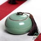 【小號2個裝】青瓷茶葉罐陶瓷茶具便攜普洱茶密封罐茶罐【步行者戶外生活館】