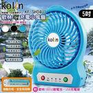 歌林 5吋充電小風扇 電池升級版 KF-...