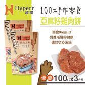 【SofyDOG】Hyperr超躍 手作亞麻籽雞肉餅 三件組