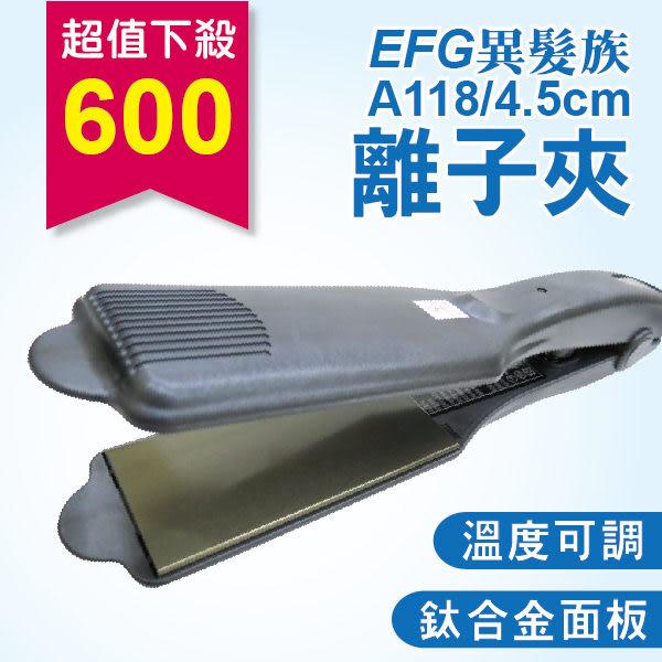 異髮族EFG 造型美髮器 A118/4.5CM 離子夾