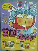 【書寶二手書T9/少年童書_QEZ】美國嬉遊記_金英珠