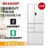 【結帳再折+分期0利率】SHARP 夏普 SJ-GX50ET 502公升 白色 日本製 六門電動鏡面變頻觸控冰箱 公司貨