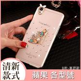 蘋果 iPhoneX iPhone7 plus IPhone8 plus I6 Plus 清新鑽殼 硬殼 手機殼 水鑽殼 鑲鑽殼 訂製殼