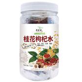 【阿華師茶業】桂花枸杞水(10入/罐) ◆86小舖 ◆