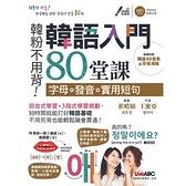 韓語入門80堂課字母+發音+實用短句(附MP3)