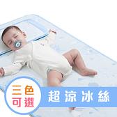 冰絲嬰兒床涼墊 寶寶涼蓆 冰絲草蓆 (不含枕頭) JB0061 好娃娃