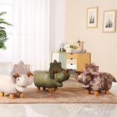 創意換鞋凳實木腳家用動物穿鞋凳恐龍設計儲物矮凳子收納試鞋腳凳 HM 范思蓮恩