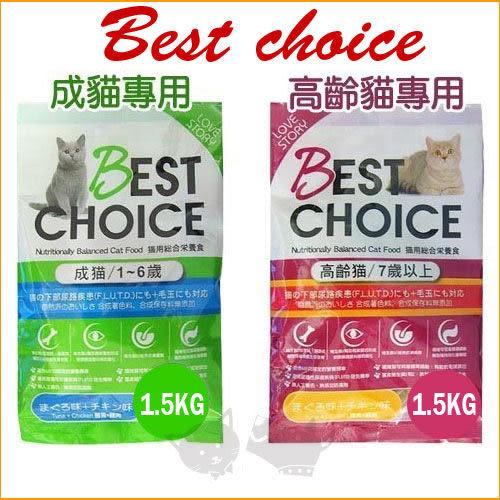 [寵樂子]《日本LoveStory 》Best  成貓 / 老貓 配方 (鮪魚+雞肉) 1.5kg /日式乾糧