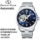 【萬年鐘錶】ORIENT STAR 東方之星 OPEN HEART系列 鏤空機械錶 鋼帶 藍色 RE-AT0001L