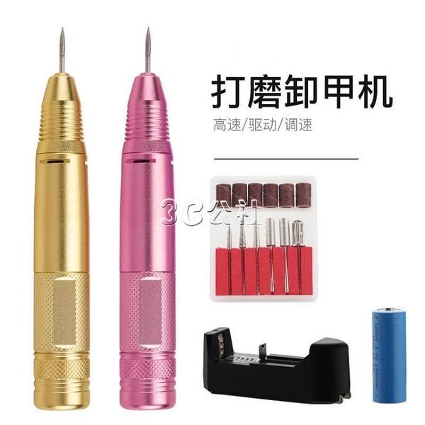 灰指甲打磨機指甲打磨器美甲機灰厚指甲電動修甲去死皮卸甲機充電