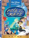 迪士尼動畫系列限期特賣 阿拉丁和大盜之王 DVD (音樂影片購)