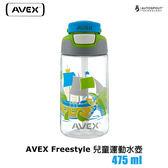 AVEX Freestyle 兒童 吸管水壺475ml 城市綠洲專利防漏、防塵蓋、16oz