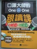 【書寶二手書T9/語言學習_YBU】口譯大師的One-to-One跟讀課_郭岱宗