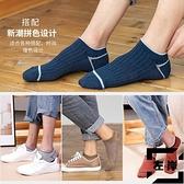 10雙 襪子男短襪薄款淺口隱形棉襪防臭吸汗船襪【左岸男裝】