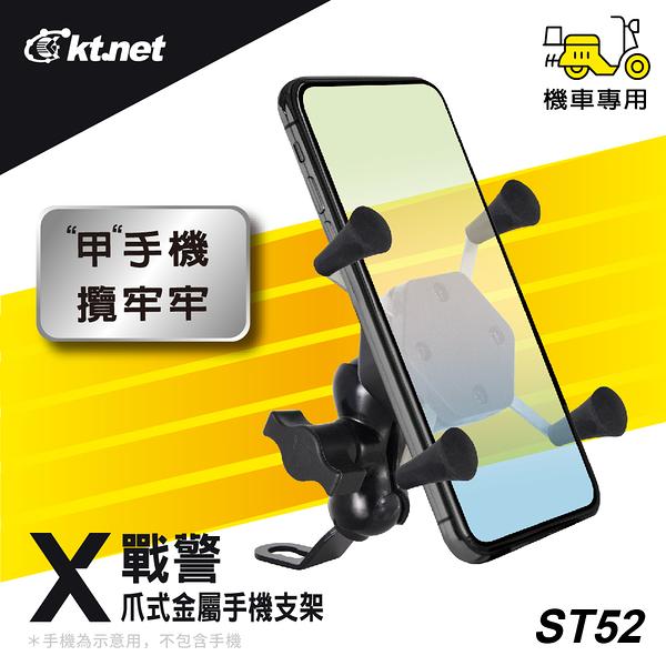 現貨可店取 kt ST52 X戰警手機機車金屬支架 手機導航支架
