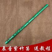 全館85折直笛一節綠色紫竹笛子考級演奏橫笛初學樂器廠家成人兒童