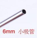 39元--304不鏽鋼6mm小直吸管