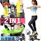 台灣製造!!雙效2in1扭腰踏步機(搖擺...