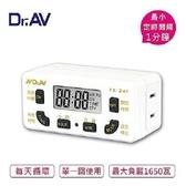 免運費 Dr.AV 聖岡科技 節能省電 太簡單 智能 電子式 智能定時器/定時器 TE-241