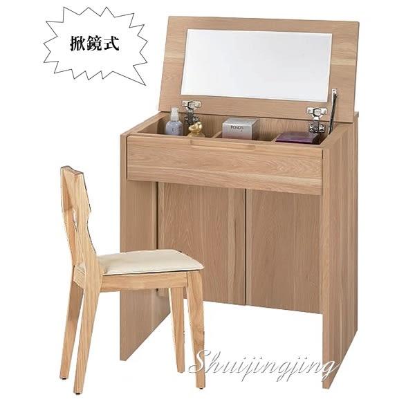 【水晶晶家具/傢俱首選】JM9597-7柏納德2呎木紋色掀鏡式化妝鏡台﹝附椅﹞