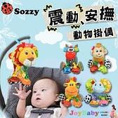 震動安撫玩具可愛動物玩偶車掛-JoyBaby