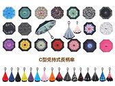 【花紋反向傘】抗UV防風免持C型手柄遮陽傘 反轉反摺傘 站立傘 雙層太陽傘 站立款反折傘 雨傘