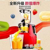 榨汁機家用全自動汁渣分離大口徑果蔬多功能原汁機炸果汁機豆漿機  9號潮人館