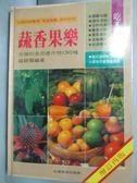 【書寶二手書T4/園藝_HFR】蔬香果樂臺灣的食用農_原價420_薛聰賢
