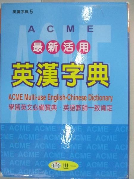 【書寶二手書T3/字典_FPE】ACME最新活用英漢字典_原價550_世一外文圖