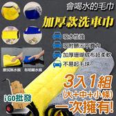 ❖7-11今日299免運❖加厚款洗車巾 車用 清潔 毛巾 擦車布 雙面珊瑚絨 吸水強【G0079】
