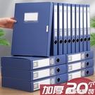 5個裝晨光A4塑料檔案盒文件盒收納盒干部人事檔案財務憑證盒黨建資料盒文件夾 創意新品