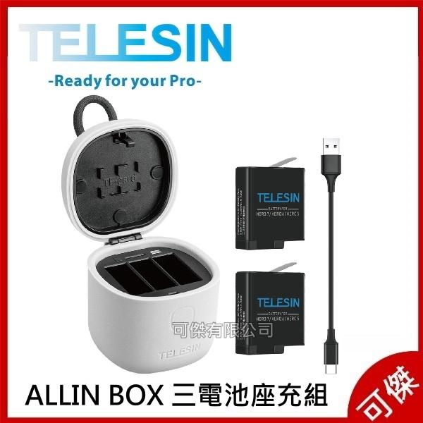 TELESIN  ALLIN BOX 三電池座充組 充電器 (含電池X2)  IP54防濺水 風塵水浸不是煩惱  可傑