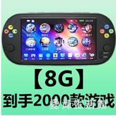 掌上PSP游戲機掌機小型便攜式懷舊款FC學生兒童老式GBAS9000A拳皇 aj15805【愛尚生活館】