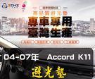 【一吉】【短毛】04-07年 Accord K11避光墊 / 台灣製、工廠直營/ Accord避光墊 短毛 K11儀表墊  隔熱墊