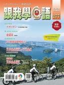 跟我學日語(書+CD) 4月號/2020 第277期